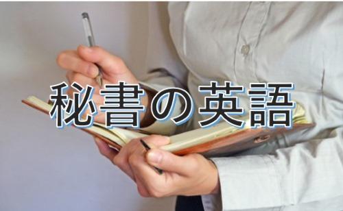 ペンと手帳を持つ女性
