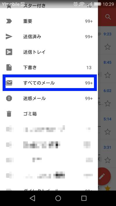 gmailアプリ