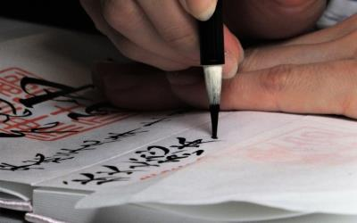 毛筆の綺麗な字
