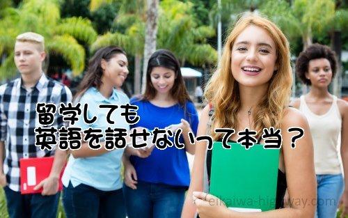 外国人の留学生たち