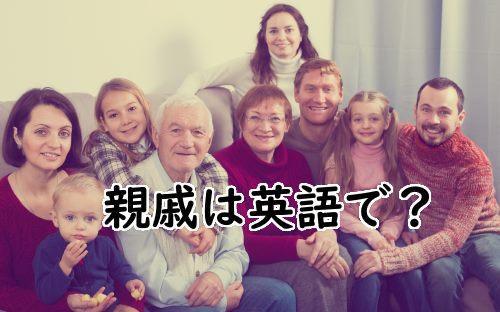 家族・親戚の写真