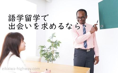 黒人の先生と日本人の生徒