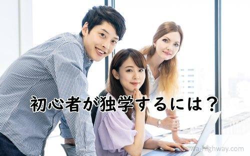3人の会社員