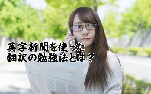 英字新聞を読む女性
