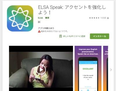 発音アプリElsa speak