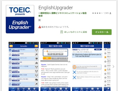 TOEICの勉強に使えるアプリ