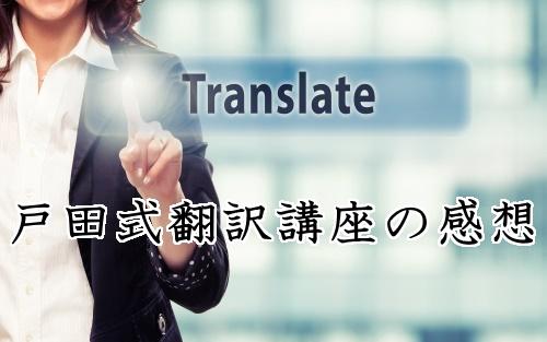 戸田式翻訳講座の感想