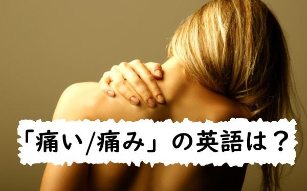 肩を押える金髪女性