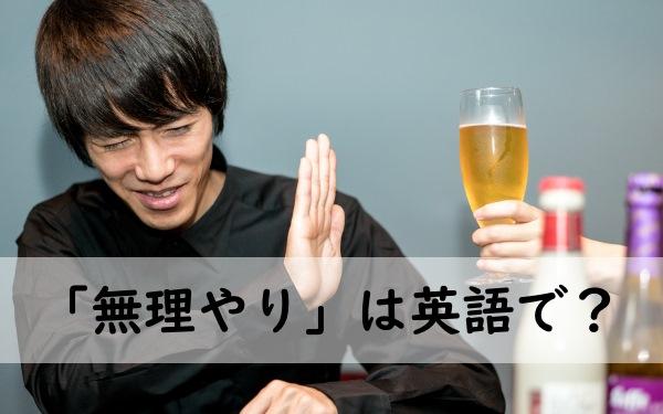 ビールを断る男性