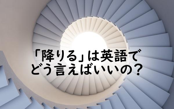 階段 を 下りる 降りる
