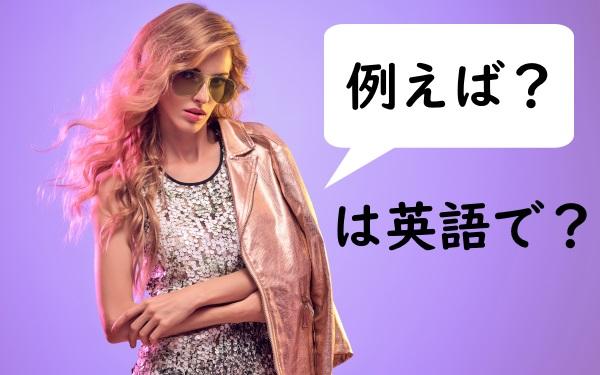 例えばの英語を聞く金髪女性