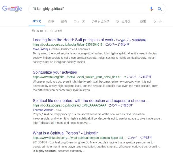 highly-spiritual