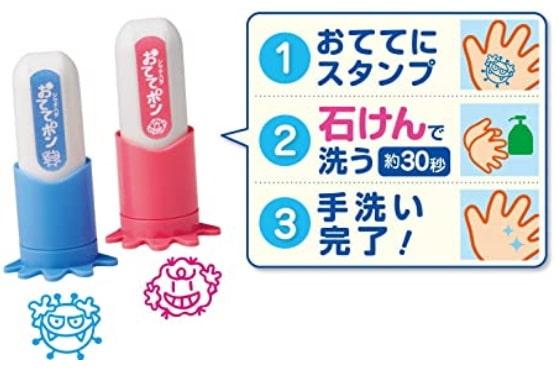 シャチハタ 手洗い練習スタンプ おててポン