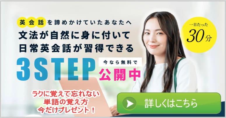 英語無料メール講座のバナー(記事エリア下)