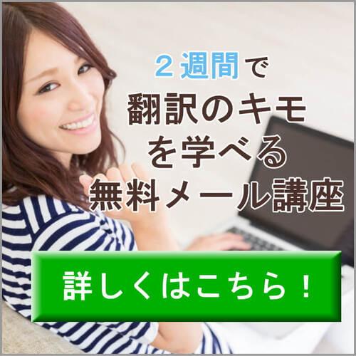 無料翻訳講座のメールマガジン