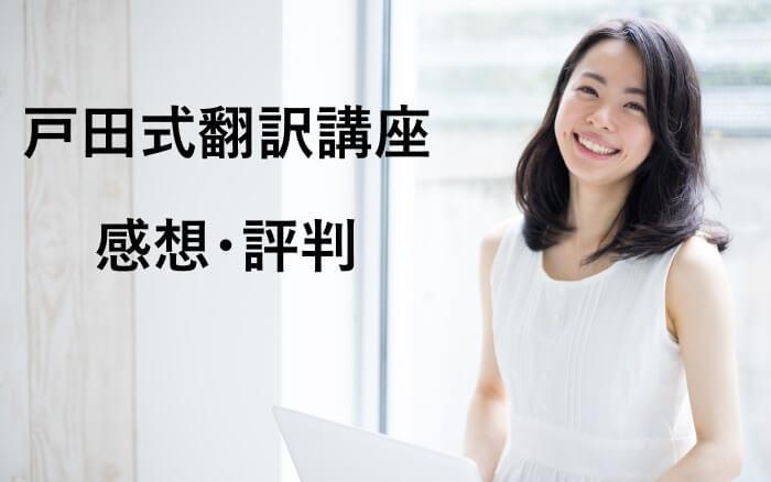 戸田式翻訳講座の感想・評判・口コミ