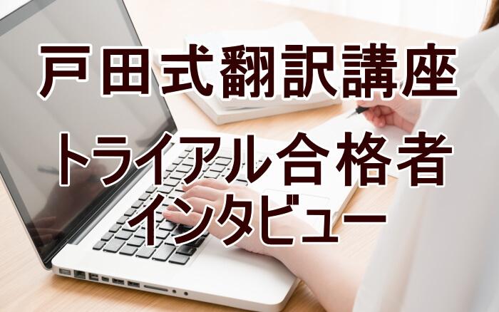 戸田式翻訳講座:トライアル合格者インタビュー