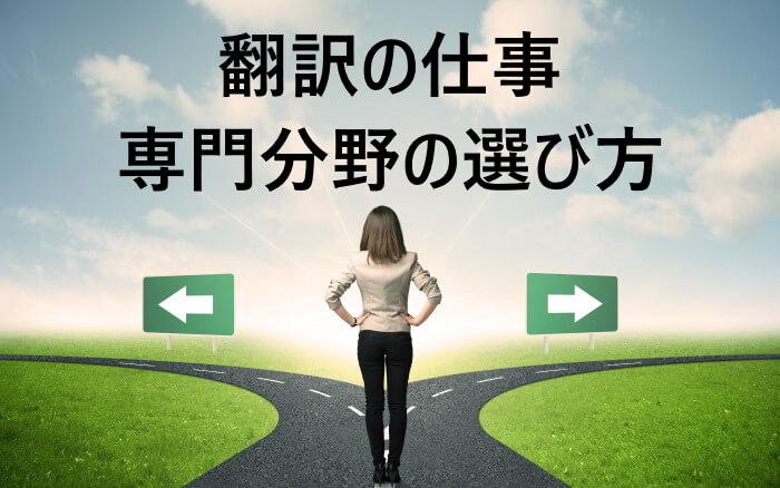 翻訳の仕事:専門分野の選び方