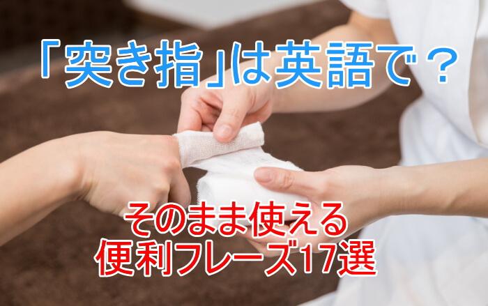突き指に包帯を巻く