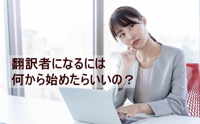 翻訳者になるには?悩む女性