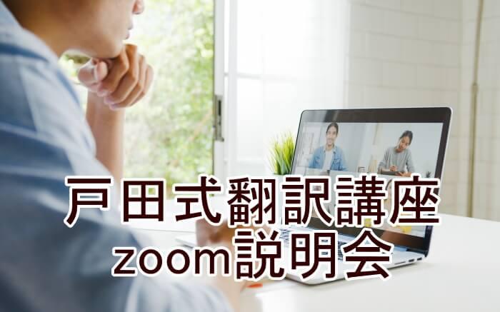 戸田式翻訳講座zoom説明会