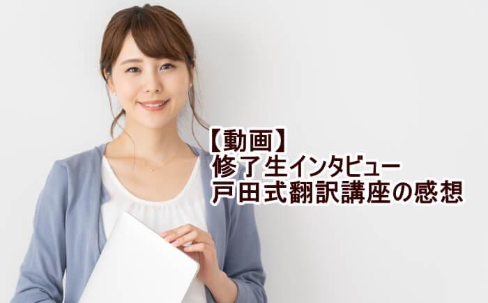 戸田式 実務翻訳講座のインタビュー
