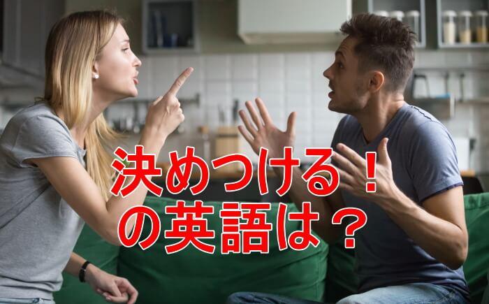 夫婦げんか、決めつけるの英語